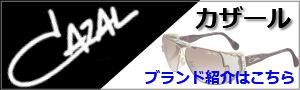CAZAL(カザール)ブランド紹介 バナー
