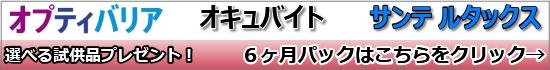 サプリメント試供品プレゼント6ケ月セットバナー
